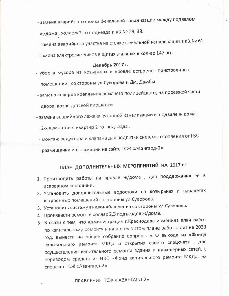 отчет6