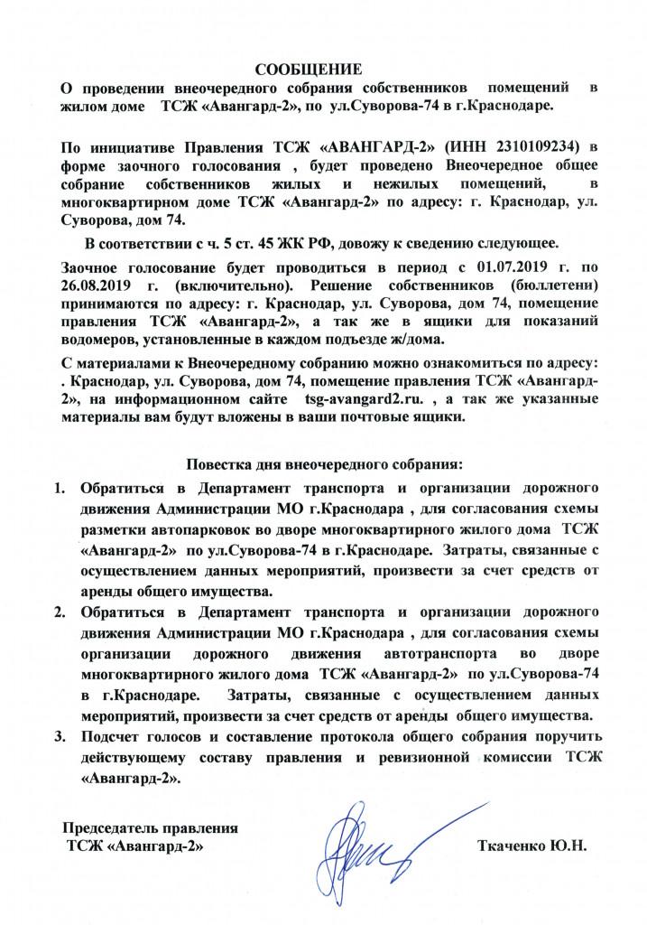CCI29082019 (1)